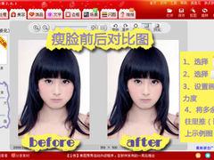 美图秀秀2.0.1 超强瘦脸瘦身再优化