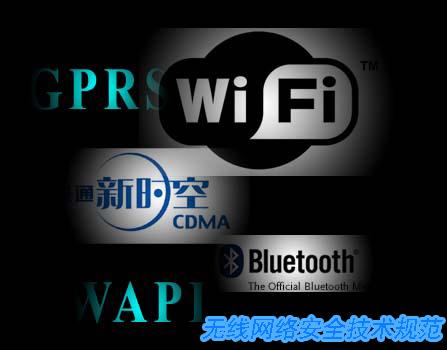 再不懂就OUT!无线网络安全的技术规范
