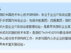 Tech.Ed 2009:升级Win2008 R2须知十事