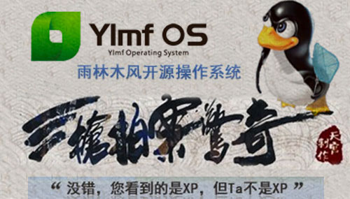 仿XP三枪斗微软 雨林木风Linux拍案惊奇