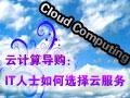 云计算导购:IT人士需要什么样的云服务