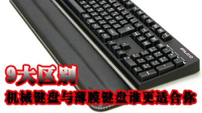 9大区别 机械键盘与薄膜键盘谁更适合你
