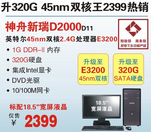 家电下乡 E3200+320G神舟D2000售2399元