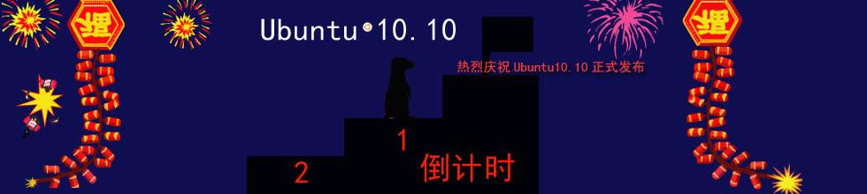 Ubuntu10.10 狐獴的国度