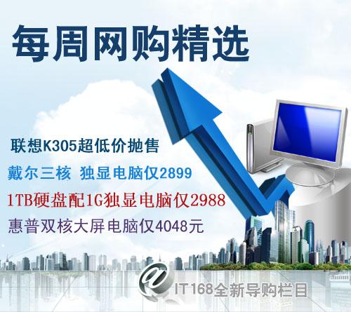 PC网购精选:1TB硬盘+1G独显电脑仅2988