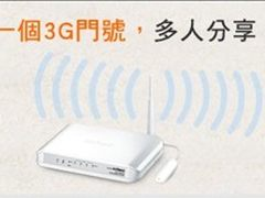 分享3G网络生活 看中关村3G路由哪便宜
