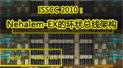 ISSCC 2010:Nehalem-EX的环状总线架构