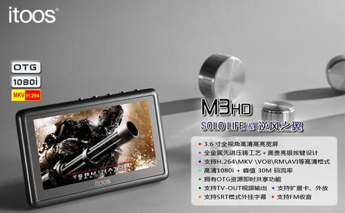 itoos M3HD 另类全视角3.6寸高清MP4