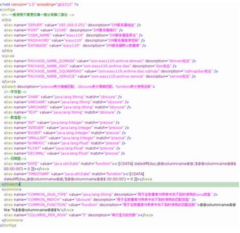 基于DM的持久层基础文件快速生成工具