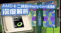 AMD十二核心Magny-Cours处理器深度解析