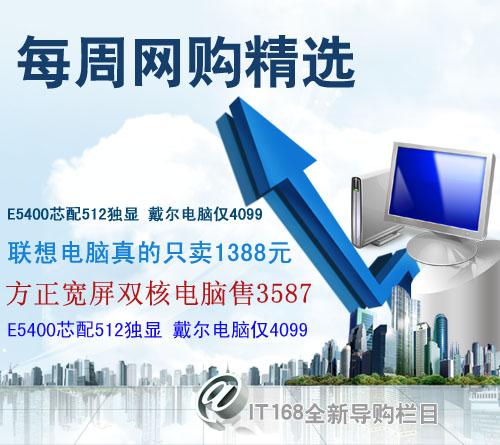 1388元就能买联想电脑!本周PC网购精选