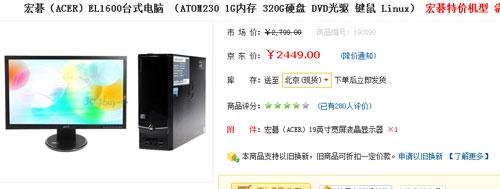 宏碁EL1600小型机降价 免运费才2449元