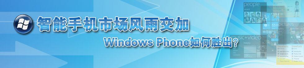 windows phone 7的风雨前行路
