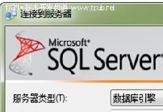 向云挺进:解读SQL Azure云数据库开发