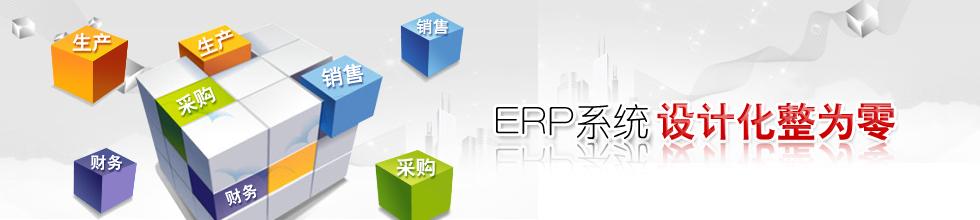 ERP系统设计化整为零