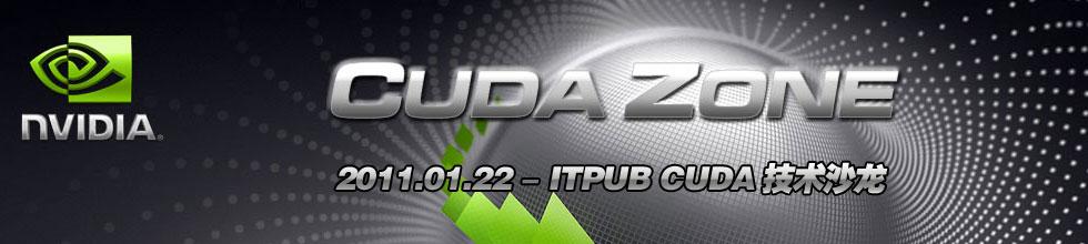 CUDA技术沙龙