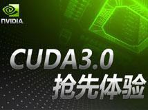 CUDA 3.0抢先体验
