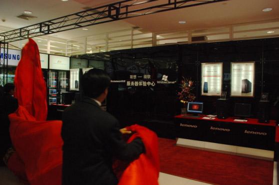 聯想服務器與微軟共建北京最大體驗店; 北京最大服務器體驗中心揭幕