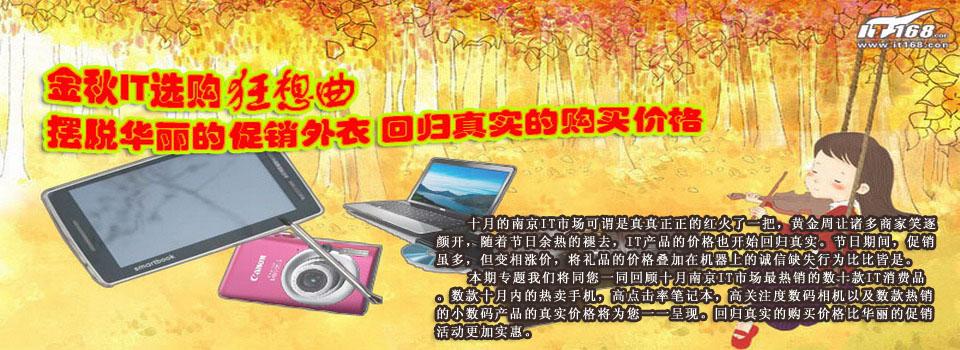 数十款IT消费品 最真实的购买价格-南京