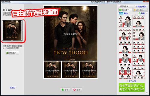 windows7下用美图秀秀制作电影海报图片