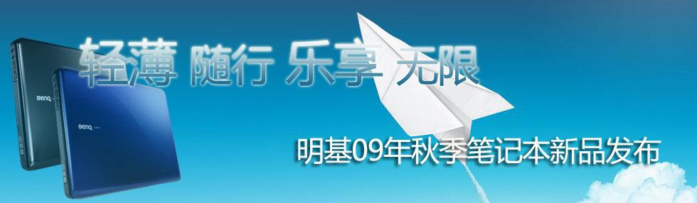 明基发布09秋季笔记本新品