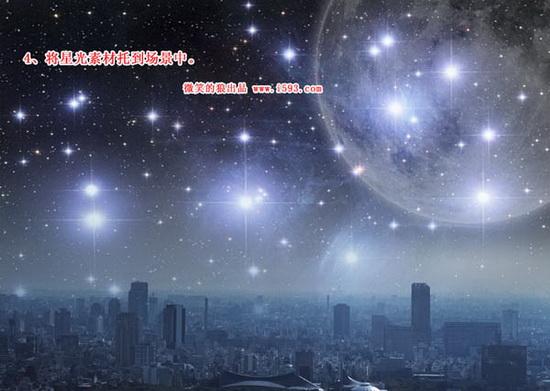 8,打开背景素材图片,拖进来,把图层调整到星光图层下面.