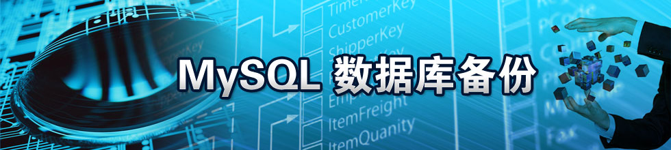 MySQL灾备