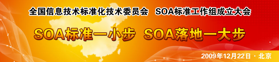 全国信标委SOA标准工作组成立大会