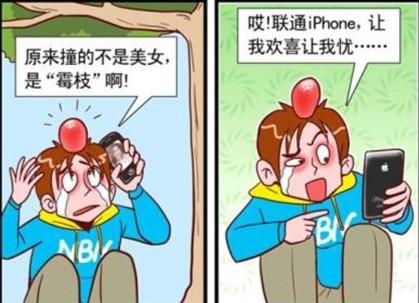 """江苏联通""""爱疯族""""的生活新方式"""