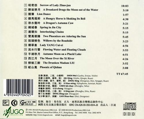 老磁带 --《 广东音乐,轻音乐——步步高 醒狮 迷离 等曲》,图片尺寸