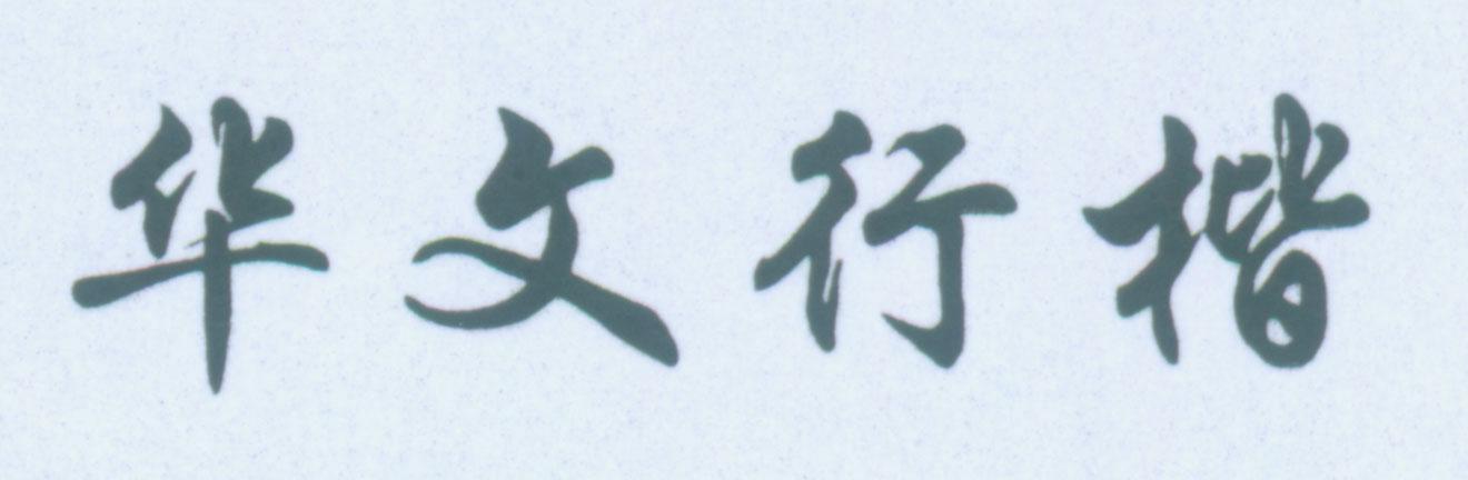 华文行楷字体图片 华文行楷字体下载,华文行楷字体免费下载-行楷字图片