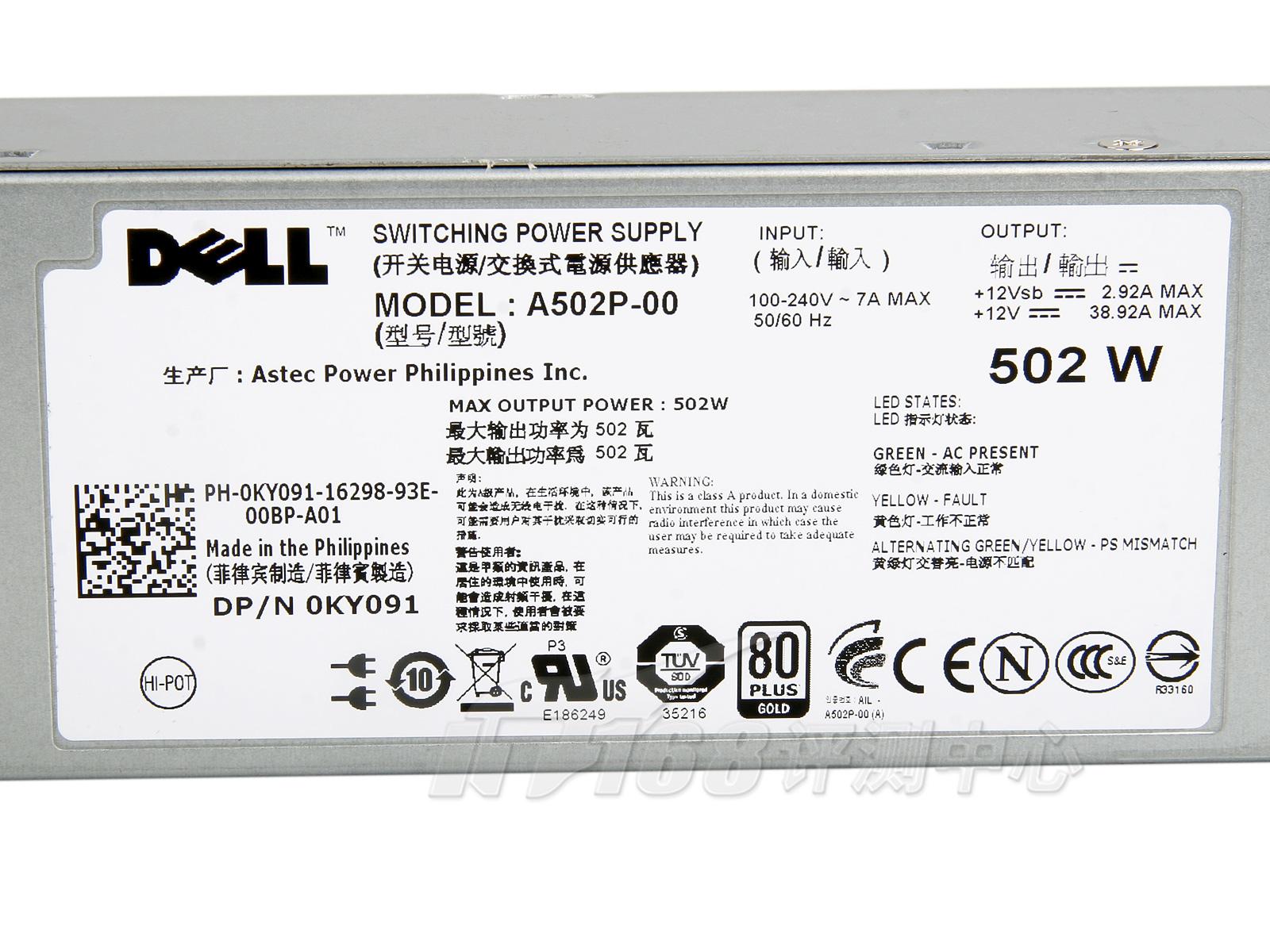 标签底下一连串标志,最重要的是:上面有一个80 Plus Gold标志——80 Plus金牌标志,它代表着电源的转换效率接近了90%;这个电源的功率是502W,DELL还提供了750W的模块,一些低配置的情况下没有必要使用这么高的功率——用户可以根据功耗配置来选择两种电源,这也是一个体贴的设计