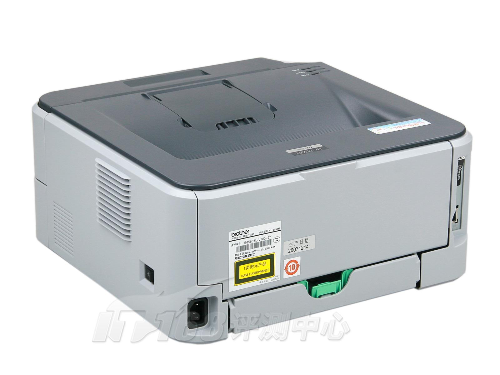 低价网络 兄弟2150n黑白激光打印机评测