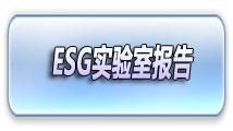 IT168-ESG合作专区
