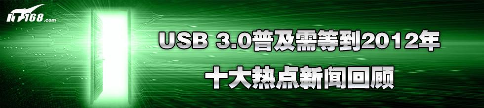 USB 3.0普及需等到2012年 十大热点新闻回顾