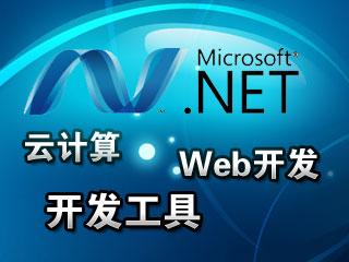 盘点2009 .NET平台大事记