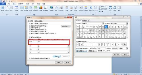 在word 2010文档中输入键盘没有的符号