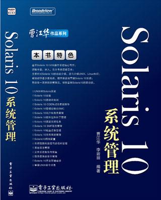 Solaris 10系统管理之配置攻略及任务调度