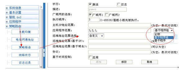 wqr-3000网吧多wan智能路由器