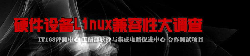 硬件设备Linux兼容性测试