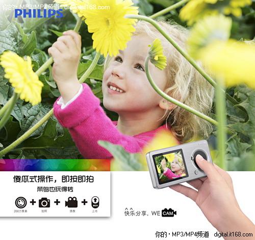 拍照、摄像与设置间快速切换,操作方便快捷.飞利浦cam配备2高清图片
