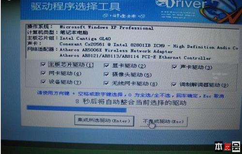 宏碁笔记本安装系统 系统备份过程图解