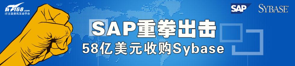 SAP重金出击 58亿美元收购Sybase